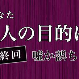 犯人の目的は Michika Official Site