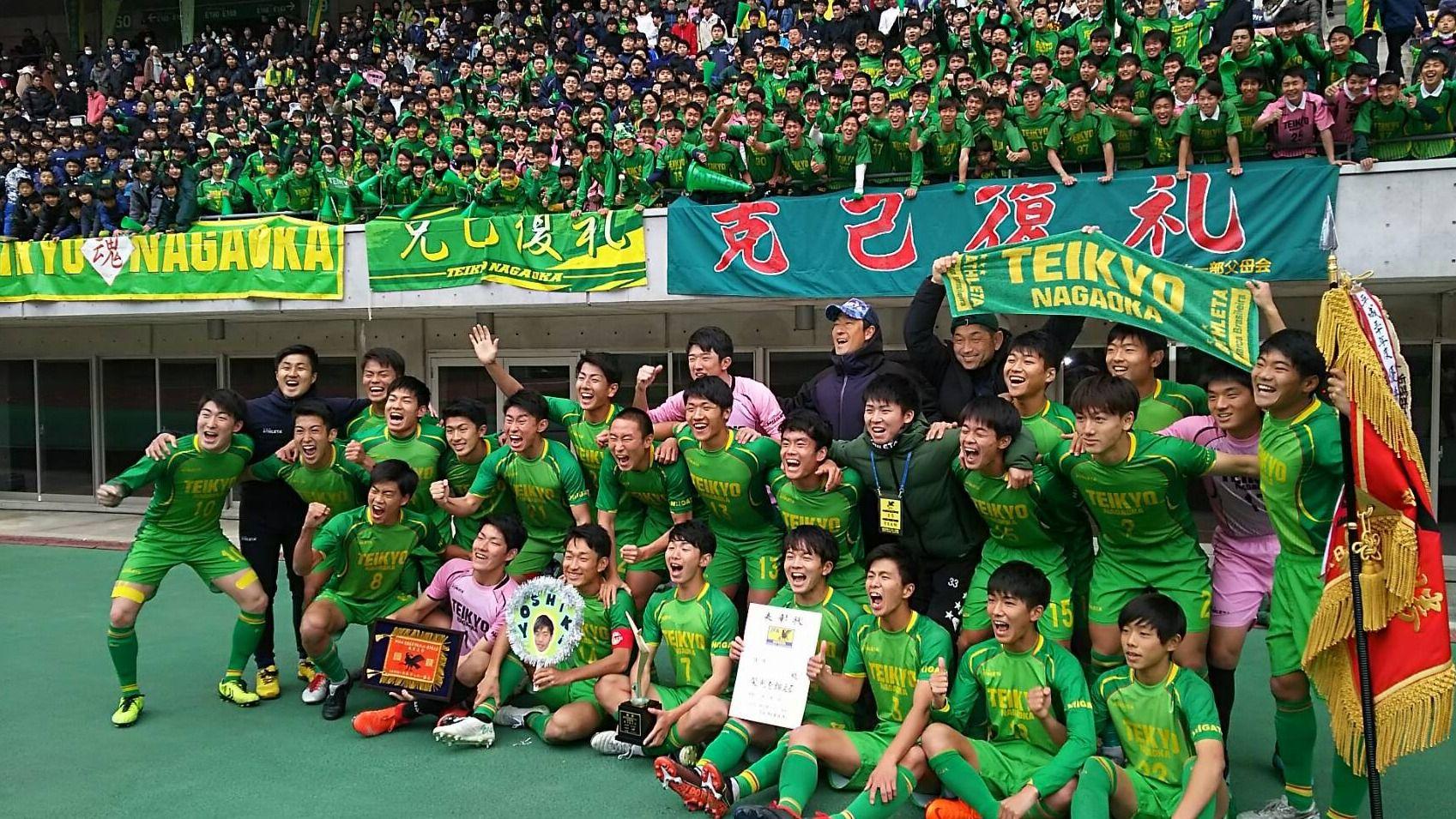 帝京 長岡 サッカー 部